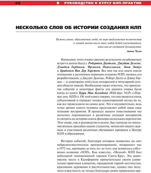 PDF. Руководство к курсу НЛП практик. Плигин А. А. Страница 41. Читать онлайн