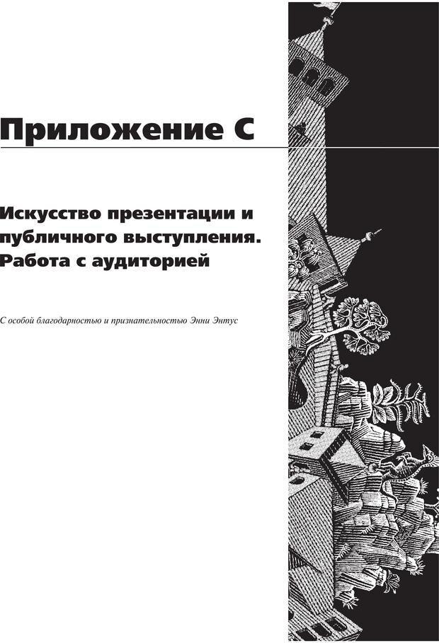 PDF. Руководство к курсу НЛП практик. Плигин А. А. Страница 418. Читать онлайн