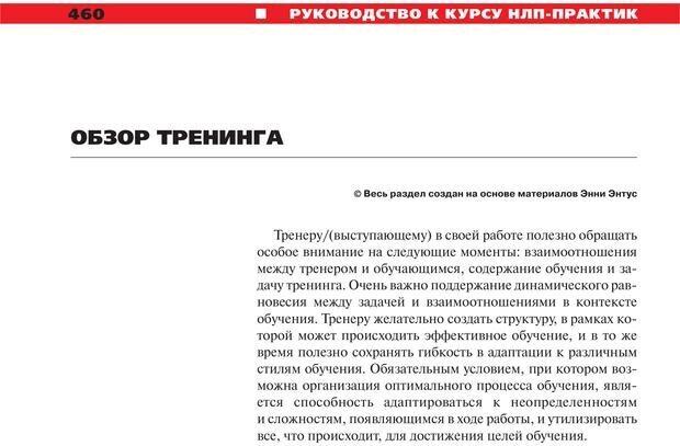 PDF. Руководство к курсу НЛП практик. Плигин А. А. Страница 419. Читать онлайн