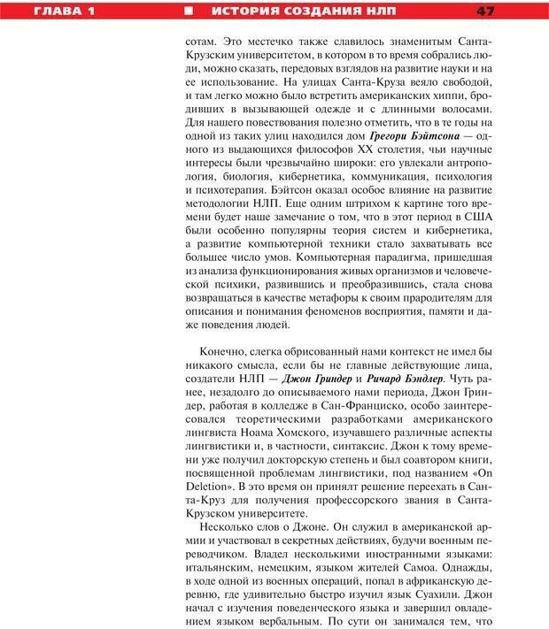 PDF. Руководство к курсу НЛП практик. Плигин А. А. Страница 42. Читать онлайн