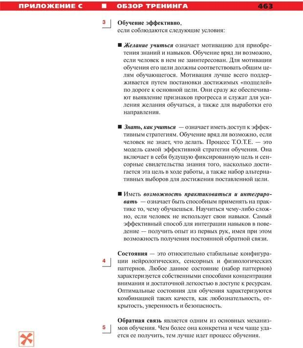 PDF. Руководство к курсу НЛП практик. Плигин А. А. Страница 422. Читать онлайн