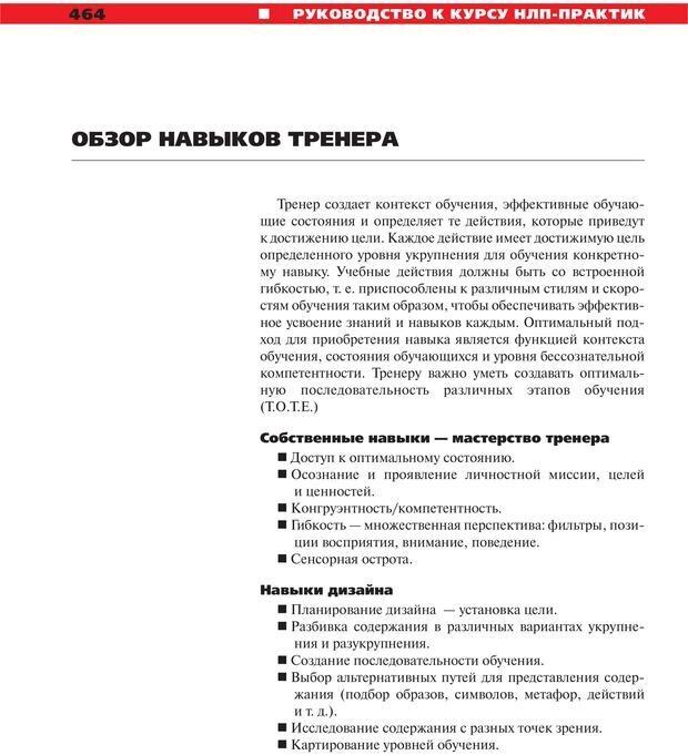 PDF. Руководство к курсу НЛП практик. Плигин А. А. Страница 423. Читать онлайн