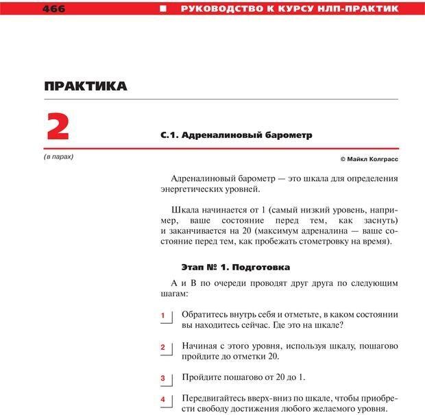PDF. Руководство к курсу НЛП практик. Плигин А. А. Страница 425. Читать онлайн