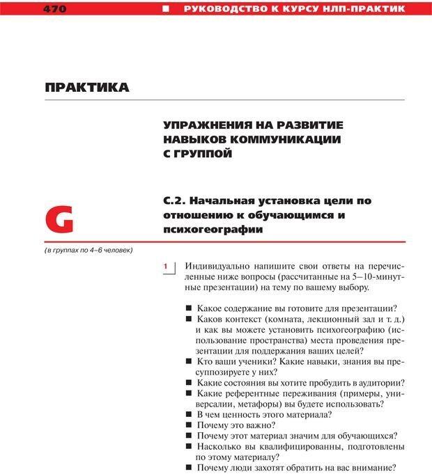 PDF. Руководство к курсу НЛП практик. Плигин А. А. Страница 429. Читать онлайн