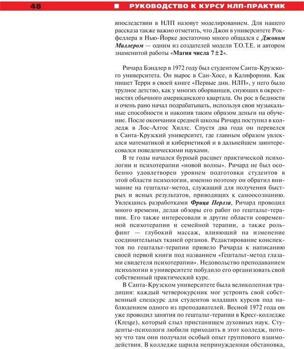 PDF. Руководство к курсу НЛП практик. Плигин А. А. Страница 43. Читать онлайн
