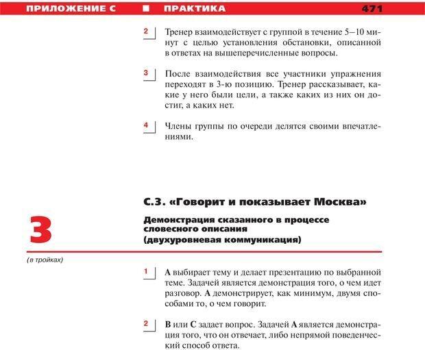 PDF. Руководство к курсу НЛП практик. Плигин А. А. Страница 430. Читать онлайн