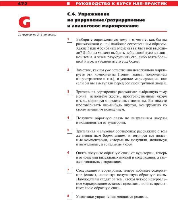 PDF. Руководство к курсу НЛП практик. Плигин А. А. Страница 431. Читать онлайн