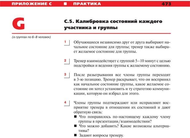 PDF. Руководство к курсу НЛП практик. Плигин А. А. Страница 432. Читать онлайн