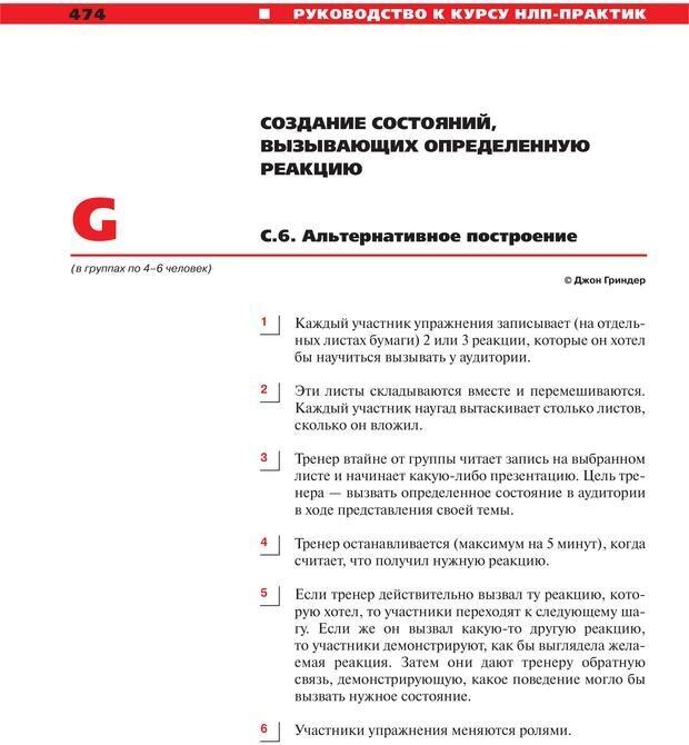 PDF. Руководство к курсу НЛП практик. Плигин А. А. Страница 433. Читать онлайн