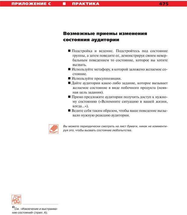PDF. Руководство к курсу НЛП практик. Плигин А. А. Страница 434. Читать онлайн