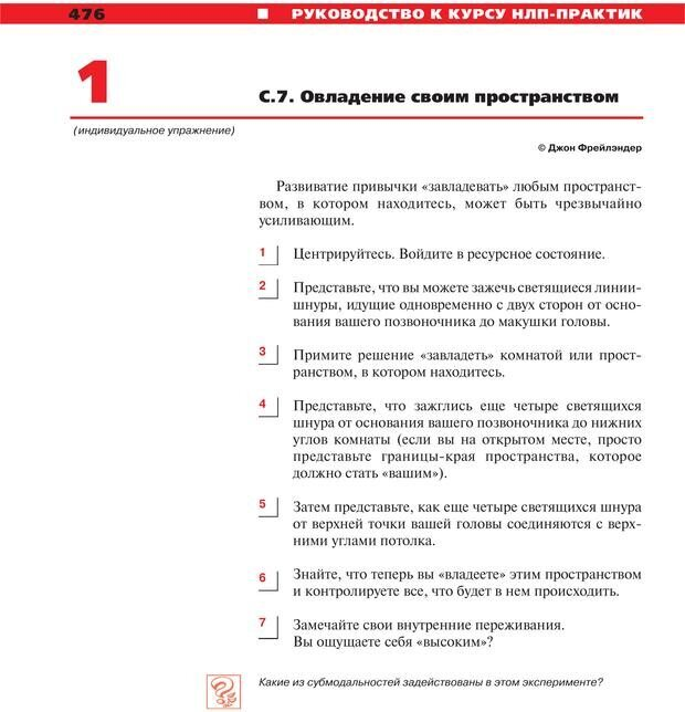 PDF. Руководство к курсу НЛП практик. Плигин А. А. Страница 435. Читать онлайн