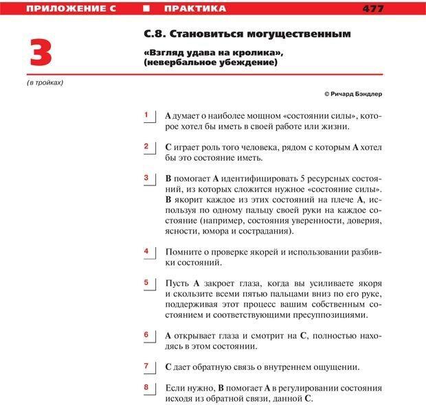 PDF. Руководство к курсу НЛП практик. Плигин А. А. Страница 436. Читать онлайн