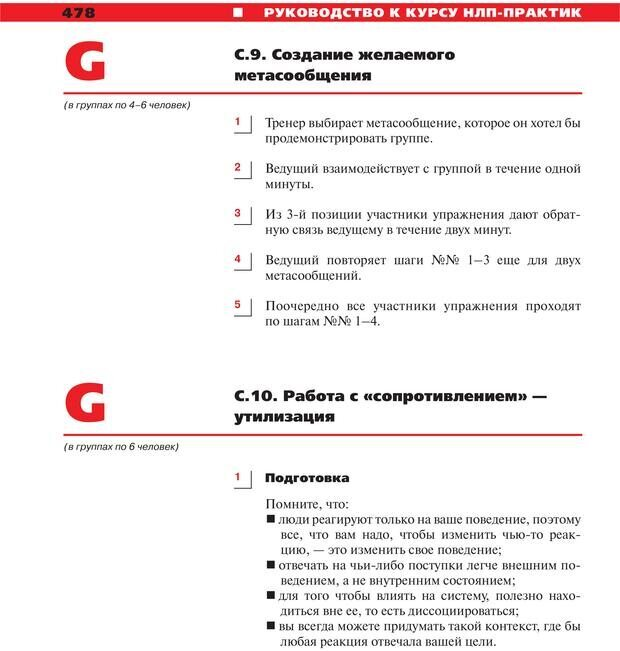 PDF. Руководство к курсу НЛП практик. Плигин А. А. Страница 437. Читать онлайн