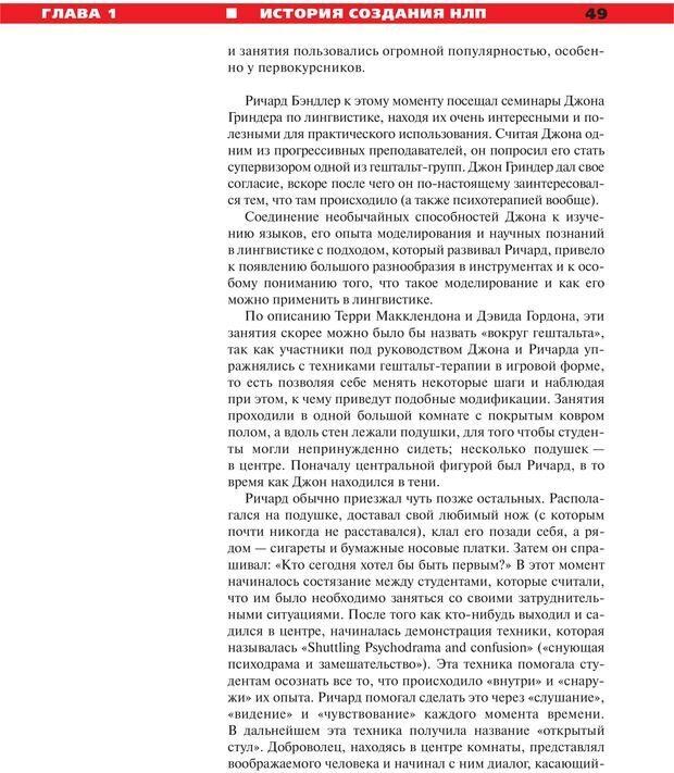 PDF. Руководство к курсу НЛП практик. Плигин А. А. Страница 44. Читать онлайн
