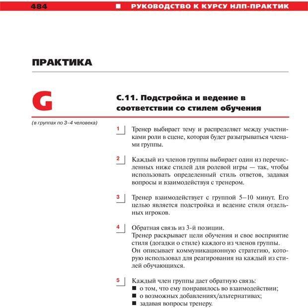 PDF. Руководство к курсу НЛП практик. Плигин А. А. Страница 443. Читать онлайн