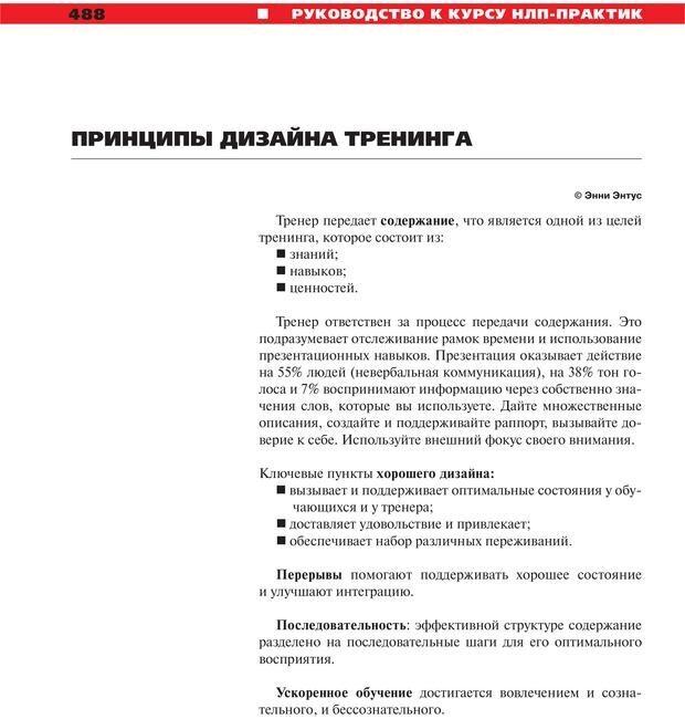 PDF. Руководство к курсу НЛП практик. Плигин А. А. Страница 447. Читать онлайн
