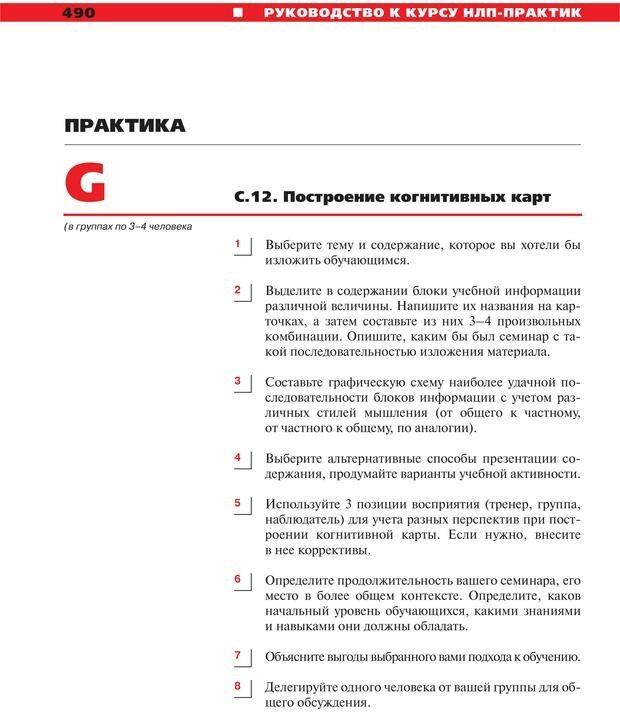 PDF. Руководство к курсу НЛП практик. Плигин А. А. Страница 449. Читать онлайн