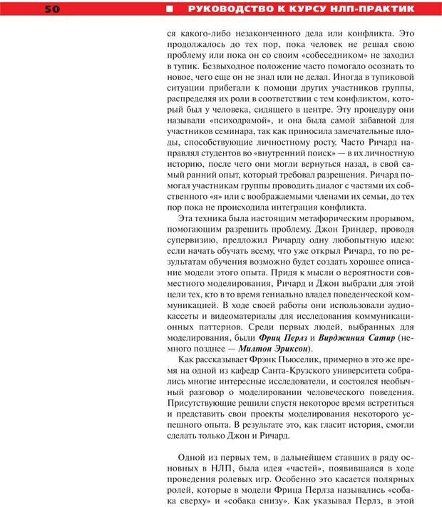 PDF. Руководство к курсу НЛП практик. Плигин А. А. Страница 45. Читать онлайн