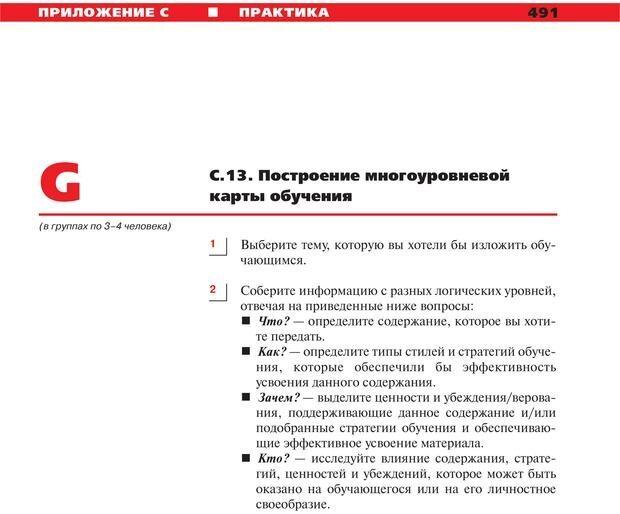 PDF. Руководство к курсу НЛП практик. Плигин А. А. Страница 450. Читать онлайн