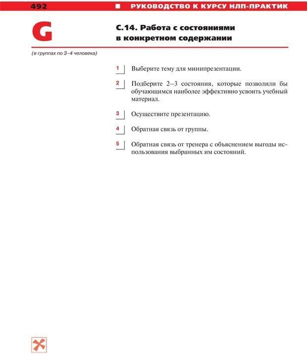 PDF. Руководство к курсу НЛП практик. Плигин А. А. Страница 451. Читать онлайн