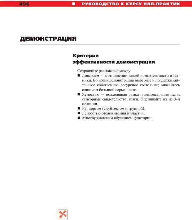 PDF. Руководство к курсу НЛП практик. Плигин А. А. Страница 455. Читать онлайн