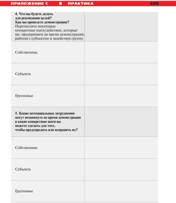 PDF. Руководство к курсу НЛП практик. Плигин А. А. Страница 458. Читать онлайн