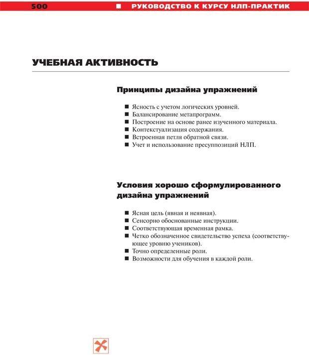 PDF. Руководство к курсу НЛП практик. Плигин А. А. Страница 459. Читать онлайн