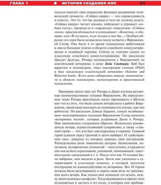 PDF. Руководство к курсу НЛП практик. Плигин А. А. Страница 46. Читать онлайн