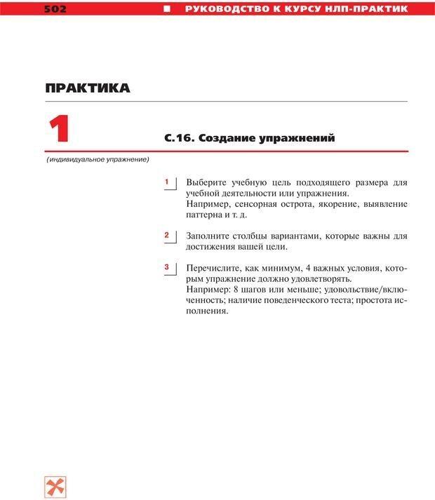 PDF. Руководство к курсу НЛП практик. Плигин А. А. Страница 461. Читать онлайн