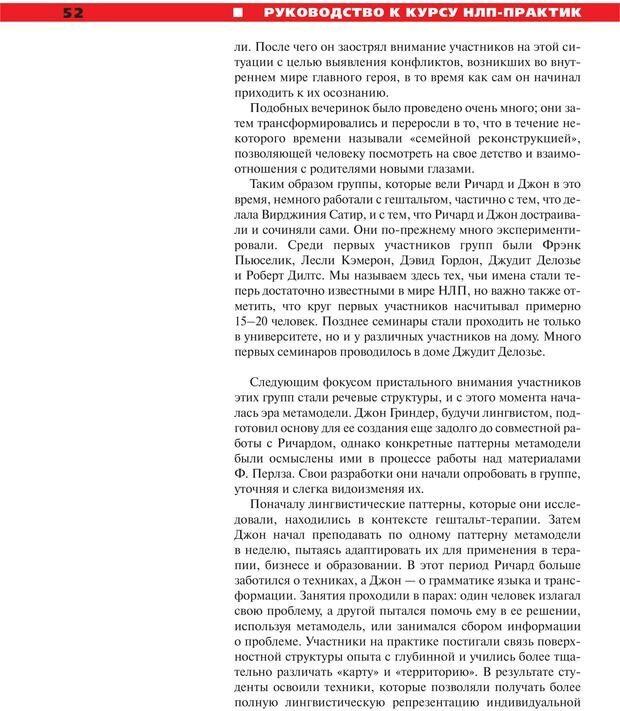 PDF. Руководство к курсу НЛП практик. Плигин А. А. Страница 47. Читать онлайн