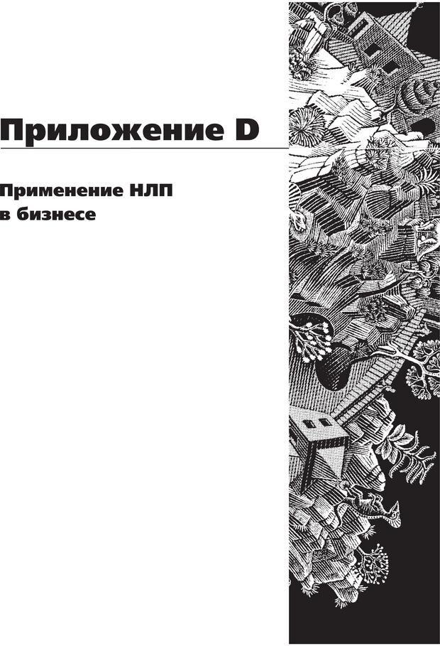 PDF. Руководство к курсу НЛП практик. Плигин А. А. Страница 472. Читать онлайн