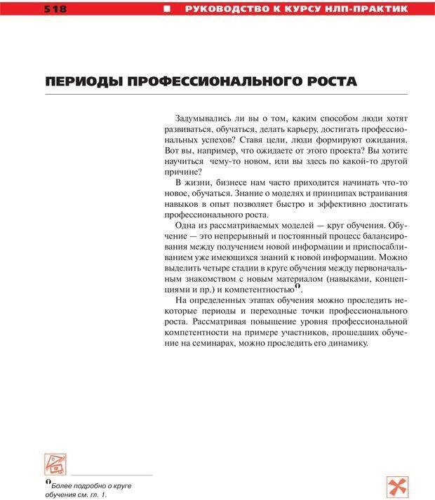 PDF. Руководство к курсу НЛП практик. Плигин А. А. Страница 473. Читать онлайн
