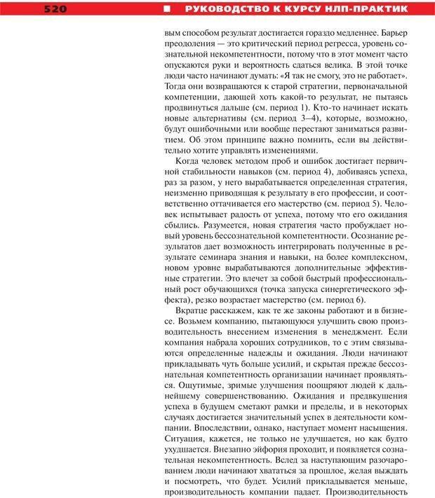 PDF. Руководство к курсу НЛП практик. Плигин А. А. Страница 475. Читать онлайн