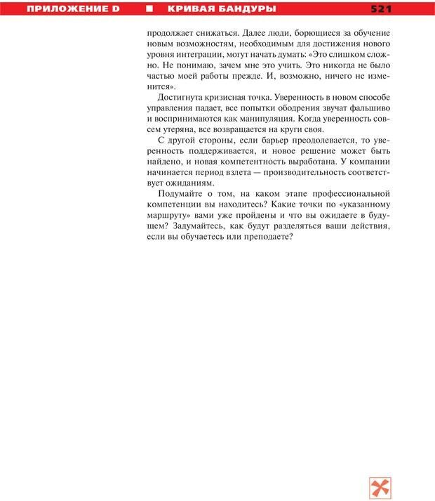 PDF. Руководство к курсу НЛП практик. Плигин А. А. Страница 476. Читать онлайн