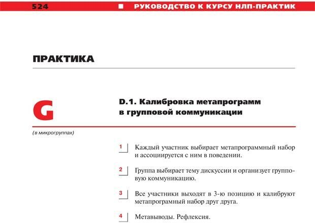 PDF. Руководство к курсу НЛП практик. Плигин А. А. Страница 479. Читать онлайн