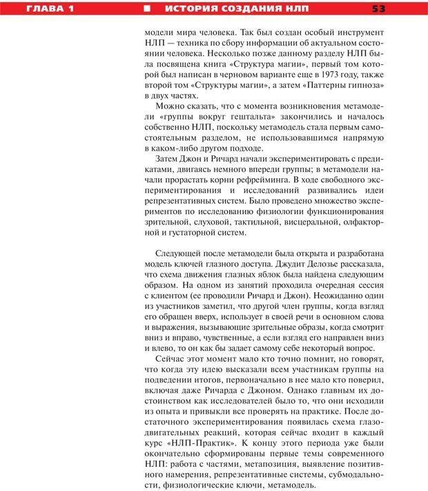 PDF. Руководство к курсу НЛП практик. Плигин А. А. Страница 48. Читать онлайн