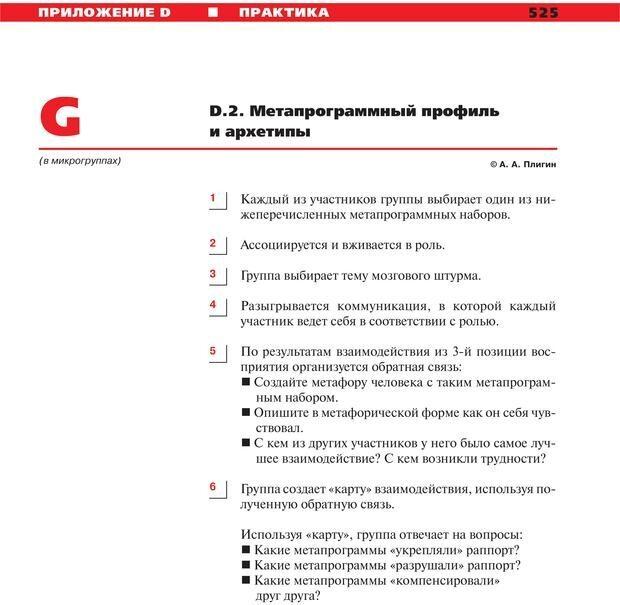 PDF. Руководство к курсу НЛП практик. Плигин А. А. Страница 480. Читать онлайн