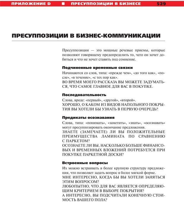 PDF. Руководство к курсу НЛП практик. Плигин А. А. Страница 484. Читать онлайн