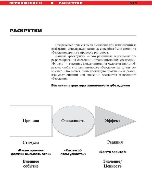 PDF. Руководство к курсу НЛП практик. Плигин А. А. Страница 486. Читать онлайн