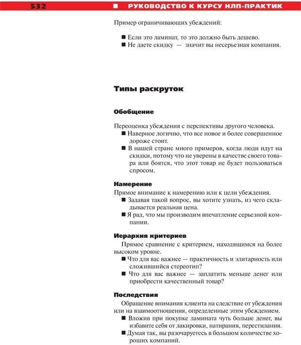 PDF. Руководство к курсу НЛП практик. Плигин А. А. Страница 487. Читать онлайн