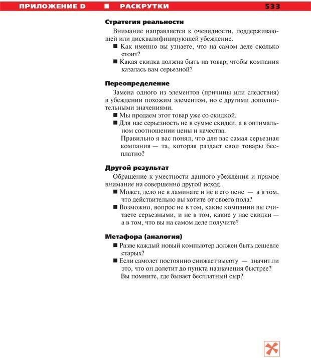 PDF. Руководство к курсу НЛП практик. Плигин А. А. Страница 488. Читать онлайн