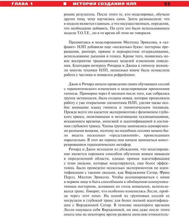 PDF. Руководство к курсу НЛП практик. Плигин А. А. Страница 50. Читать онлайн