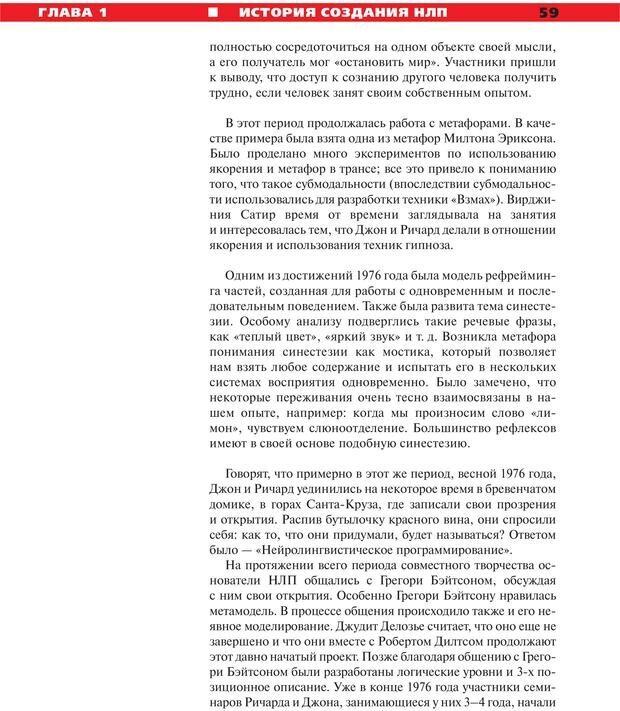 PDF. Руководство к курсу НЛП практик. Плигин А. А. Страница 54. Читать онлайн