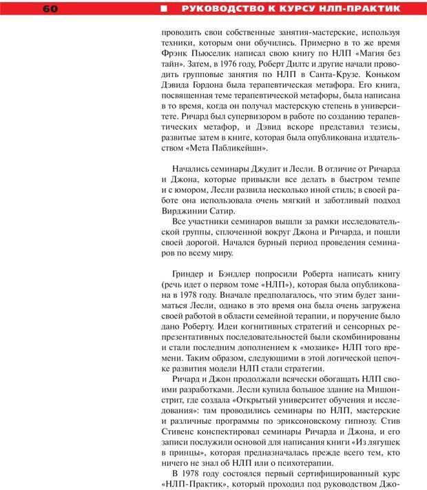 PDF. Руководство к курсу НЛП практик. Плигин А. А. Страница 55. Читать онлайн