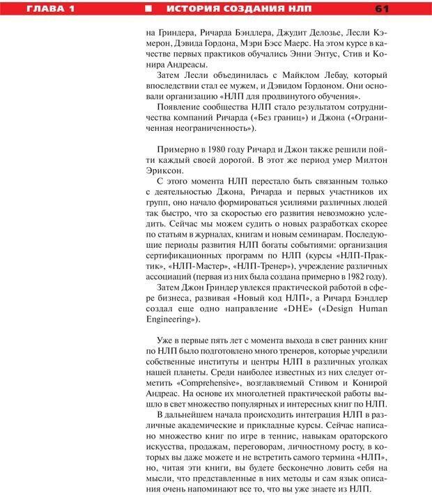 PDF. Руководство к курсу НЛП практик. Плигин А. А. Страница 56. Читать онлайн