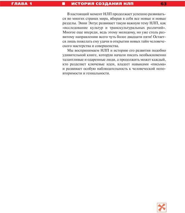 PDF. Руководство к курсу НЛП практик. Плигин А. А. Страница 58. Читать онлайн