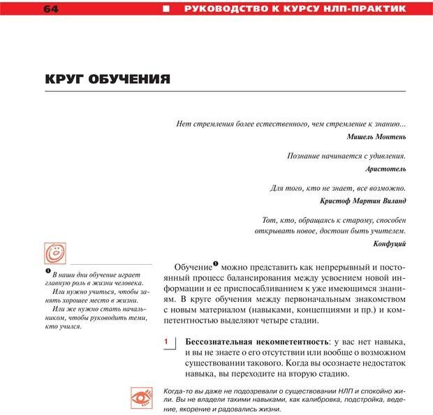 PDF. Руководство к курсу НЛП практик. Плигин А. А. Страница 59. Читать онлайн