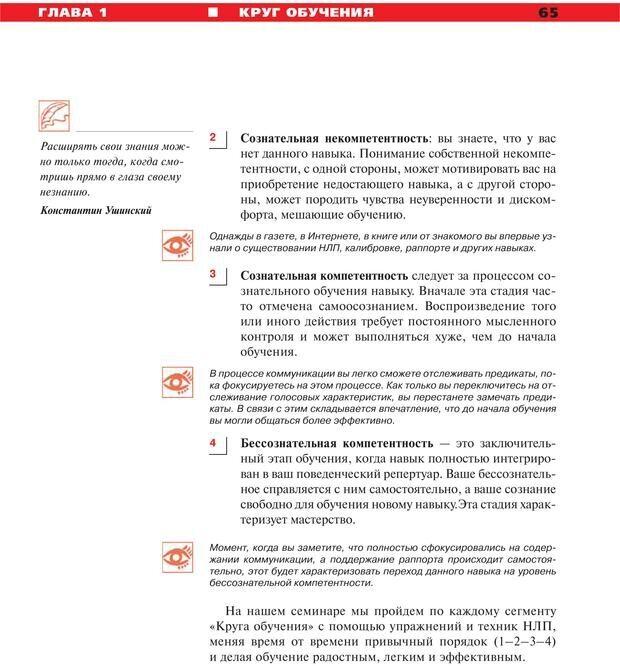 PDF. Руководство к курсу НЛП практик. Плигин А. А. Страница 60. Читать онлайн