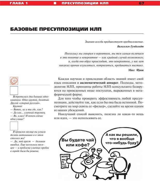 PDF. Руководство к курсу НЛП практик. Плигин А. А. Страница 62. Читать онлайн