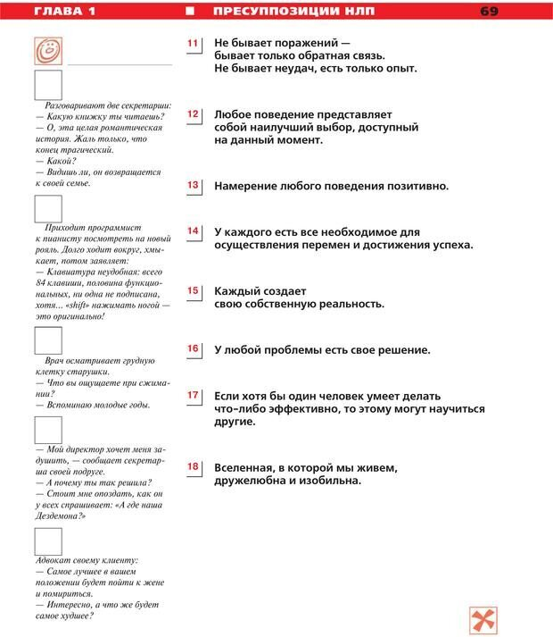 PDF. Руководство к курсу НЛП практик. Плигин А. А. Страница 64. Читать онлайн
